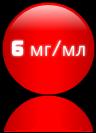 Низкое содержание никотина 6 мг/мл