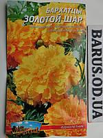 Семена цветов Бархатцы Золотой шар 0,5 г