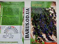 Семена цветов  Иссоп пчелинная трава 0,3 г