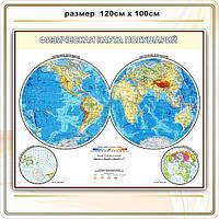 физическая карта полушарий код S53011
