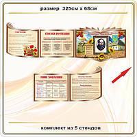 Кабинет Украинского языка и литературы код S52020