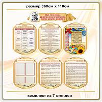 Кабинет Украинского языка и литературы  код S52015
