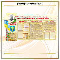 кабинет Украинского языка и литературы код S41018