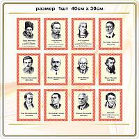 Кабинет Украинского языка и литературы портреты код S52014