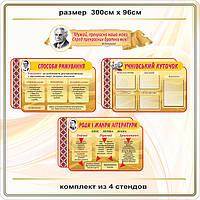 кабинет Украинского языка и литературы  код S52017