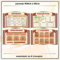 Кабинет Украинского языка и литературы код S52016