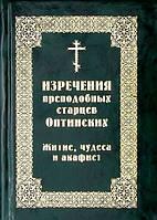 Изречения преподобных старцев Оптинских