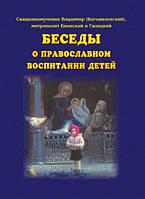 Беседы о православном воспитании детей.