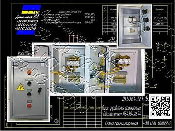 Я5430,  РУСМ5430, Я5432, РУСМ5432  ящики управления реверсивным асинхронным электродвигателем, фото 2