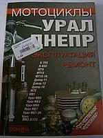 Инструкция   мотоциклы ДНЕПР, УРАЛ   (208стр)