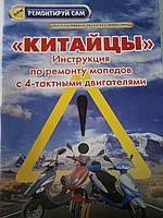 """Инструкция   скутеры китайские   4T   (48стр)   """"SEA"""""""