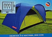 Палатка туристическая COLEMAN 1014 3-х местная (Польша)