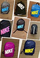 Рюкзаки спортивные, городские Nike
