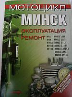МИНСК Руководство по ТО и ремонту (143 стр.)