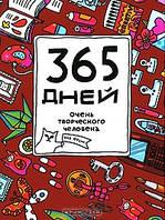 365 дней очень творческого человека (мальновый)