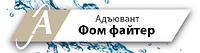 Адъювант - Фом Файтер (Agridyne, Франция) - Антивспениватель, Пеногаситель