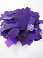 Конфетти: Метафан фиолетовый матовый с лаковым блеском, фото 1