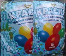 Фарба для яєць п'ять кольорів
