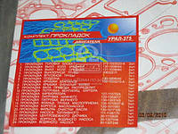 Ремкомплект двигателя УРАЛ (20 наименования) (полный комплект) (производитель Украина) 375-1003020