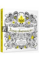 Джоанна Бэсфорд: Зачарованный лес. Книга для творчества и вдохновения (в суперобложке)
