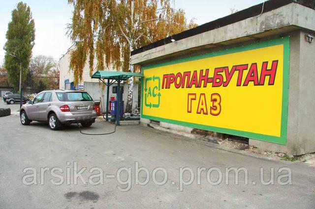 Заправка газ пропан-бутан ГБО