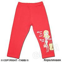 Детские брюки укороченные для девочки *Турне* р.116,122