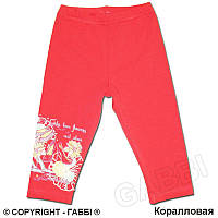Детские брюки укороченные для девочки *Туфли* р.98