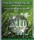 Микроудобрение Микро-Минералис (марганец)