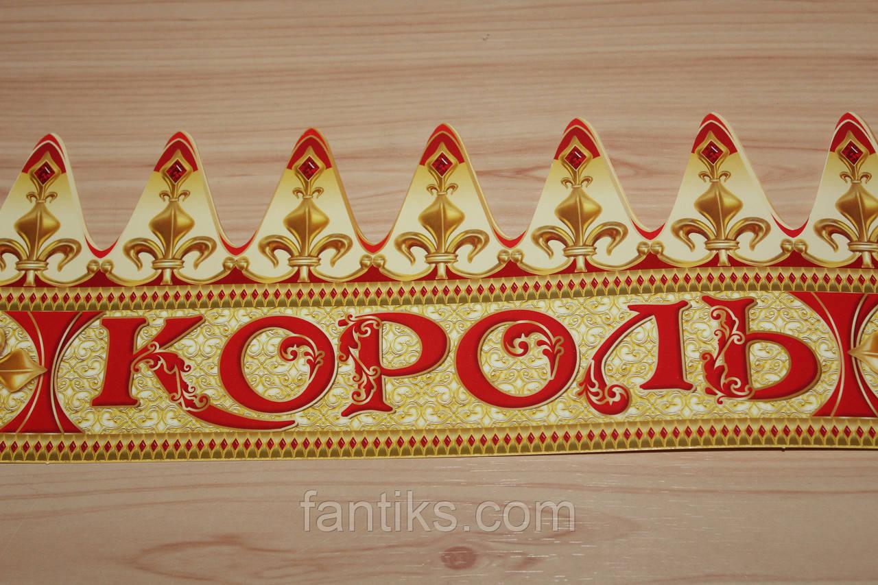 Корона паперова (король)