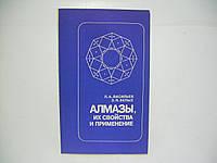 Васильев Л.А., Белых З.П. Алмазы, их свойства и применение.