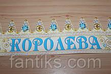 Корона бумажная (королева)