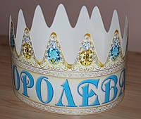 """Корона """"Королева"""""""