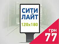 Печать на Плакатах для СитиЛайтов 1,2х1,8 м