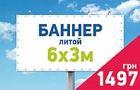 Широкоформатная печать рекламного баннера для билборда (Баннерная ткань литая 6х3 м)
