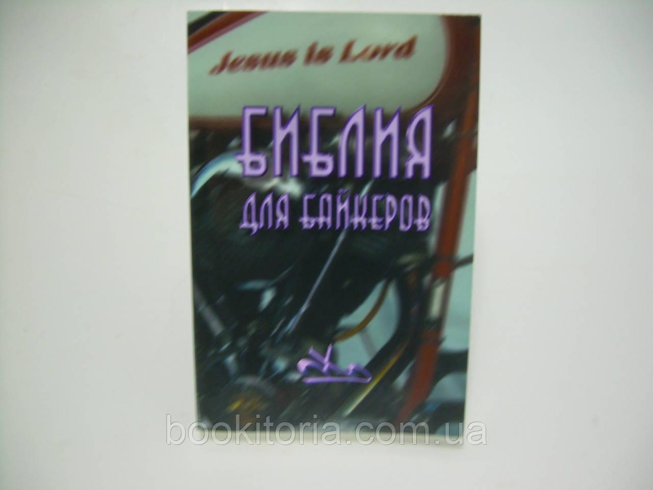 Библия для байкеров (б/у).