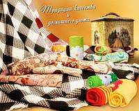 Текстиль для дома и отдыха, гостиниц и отелей