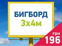 Высококачественная печать постеров 4х3 м для наружной рекламы билбордов (billboard) 4х3 на бумаге BlueBack