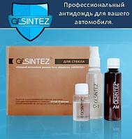 100% нанозащита для стекла авто GfSINTEZ