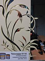 Полиуретановая краска по зеркалу матовая TEKNODUR 0110, 0.72л+0.2л