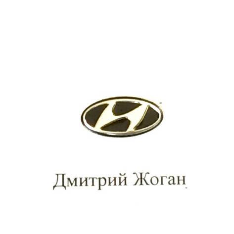Логотип для авто ключа Hyundai (Хундай), фото 2
