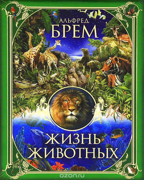 Жизнь животных   Брем А .