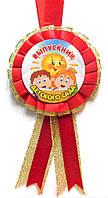 """Медаль сувенирная """"Выпускник детского сада"""". Цвет: Красный"""