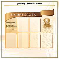 кабинет русского языка   код S54013