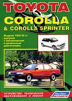 Книга Toyota Corolla 1983-1992 Мануал по ремонту і пристрою