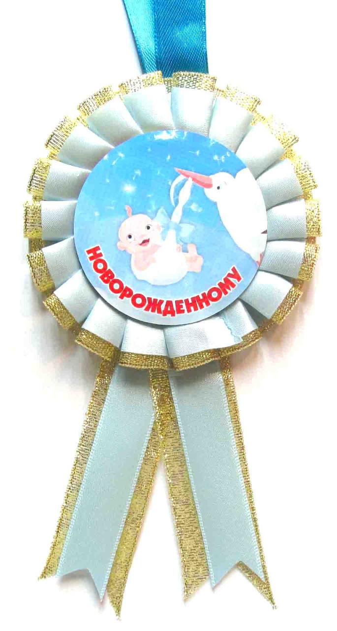"""Медаль сувенирная """"Новорожденному"""". Цвет: Голубой"""
