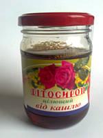 Фитосироп целебный от кашля (Фітосироп цілющий від кашлю) 200мл)