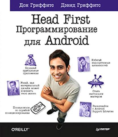 Head First. Программирование для Android. Гриффитс Д.