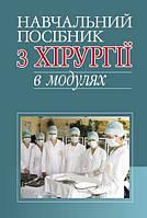 Навчальний посібник з хірургії в модулях. Для мед. ВНЗ І-ІІ рівня акредитації.