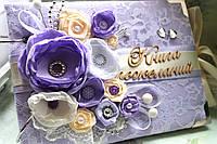 Свадебная Книга Пожеланий - лиловая - молочная