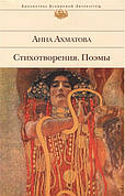 Стихотворения. Поэмы Анна Ахматова